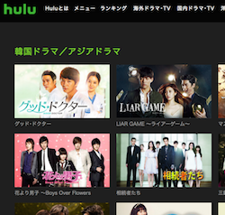 Huluで韓国ドラマを観る!